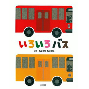 いろいろバス 絵本