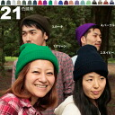Simple knit Cap / hat, Knit Beanie, big eyes and knit Cap Kamon rib, beanie, wrapping and American ◎ expand 21 color-America Knit Cap (United knit CAP) [BASIQUENTI-ベーシックエンチ]
