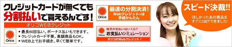 ORICO ウェブクレジット