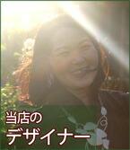 フローリスト平川律子