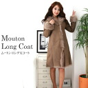 / ムートンコート / women's 5 hook Shearling coats fur / Mouton / coats / Sheepskin coat