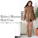 Made to order! Shearling coat only lover! Riders Sheepskin half-court ムートンコート / women's / fur / Mouton / Mouton coat / riders jacket / coat
