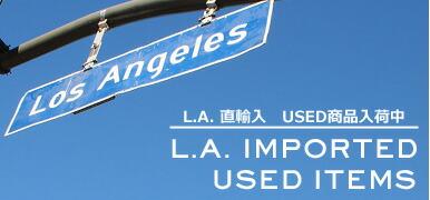 L.a.直輸入のUSED商品入荷中