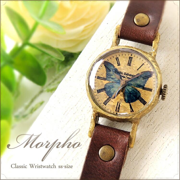 Gothic Laboratory 世界一美しい蝶 モルフォ蝶の腕時計