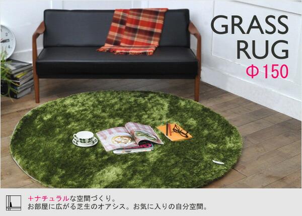 GRASS RUG( grass rug )Ф150