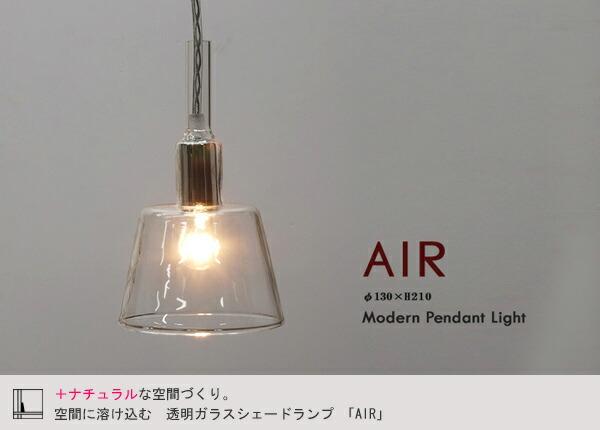 透明ガラスシェードランプ 「AIR」