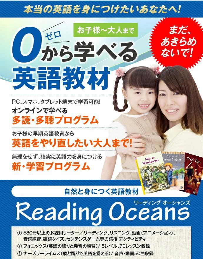 readingoceans
