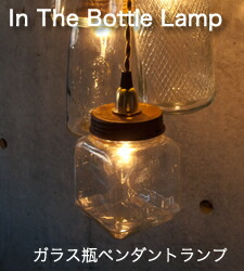 ガラス瓶シェードのペンダントランプ。