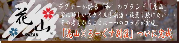 花山(かざん)