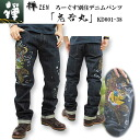 "ZEN ZEN let's just another note jeans ""oniwakamaru' big KD001-38 10P13Dec13"