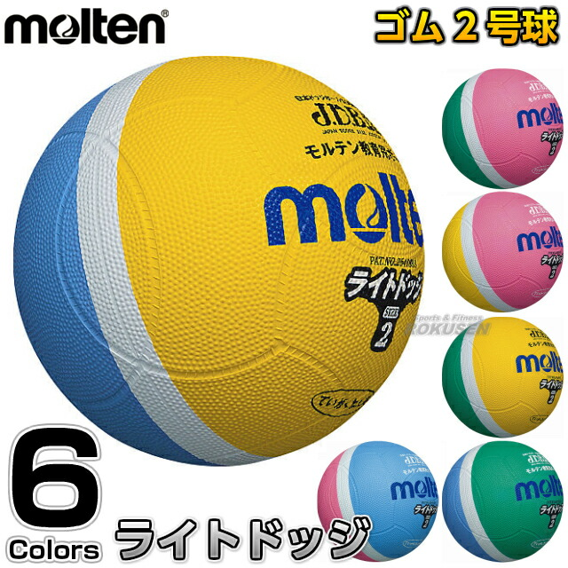 楽天市場】【モルテン・molten ...