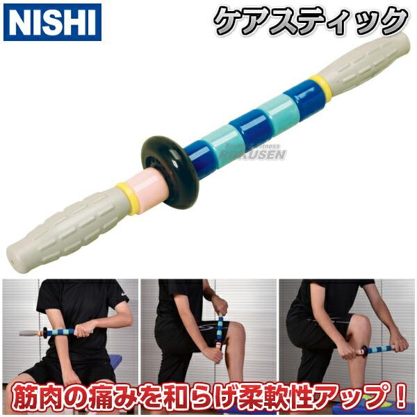 【NISHI ニシ・スポーツ マッサージローラー】ケアスティック ショートタイプ ホイール付きNKS8050C
