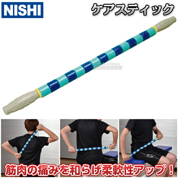 【NISHI ニシ・スポーツ マッサージローラー】ケアスティック ロングタイプ NKS8050D