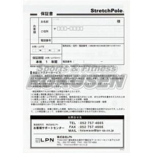 ストレッチポール保証書