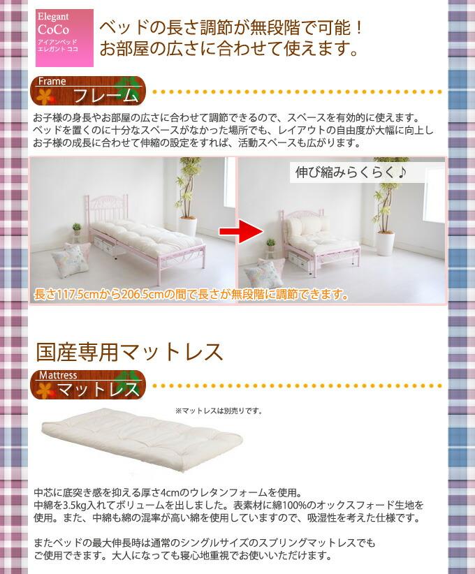 ベッドの長さ調節が可能でお部屋の広さにピッタリ合わせられます