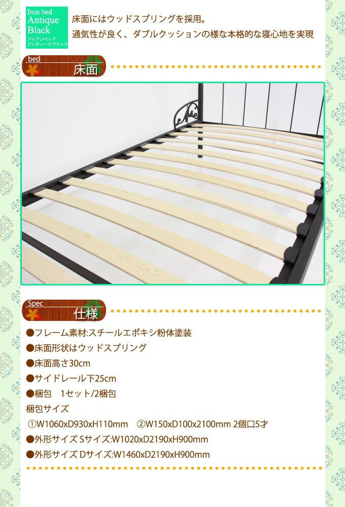 ウッドスプリング仕様のお姫様ベッド商品詳細です