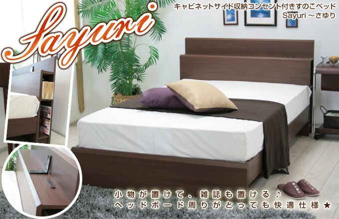 日本製ベッドフレーム