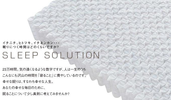 日本ベッドのポケットコイルマットレス