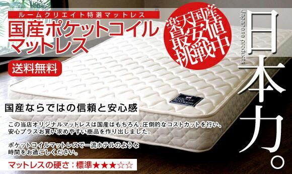 日本製ポケットコイルマットレス