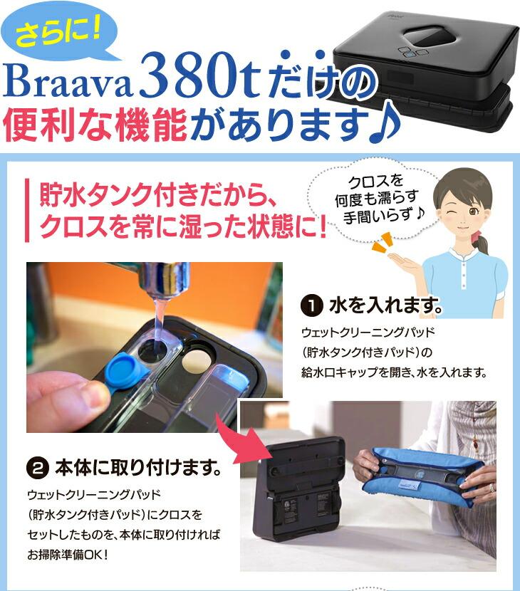 ブラーバ380tだけの便利な機能