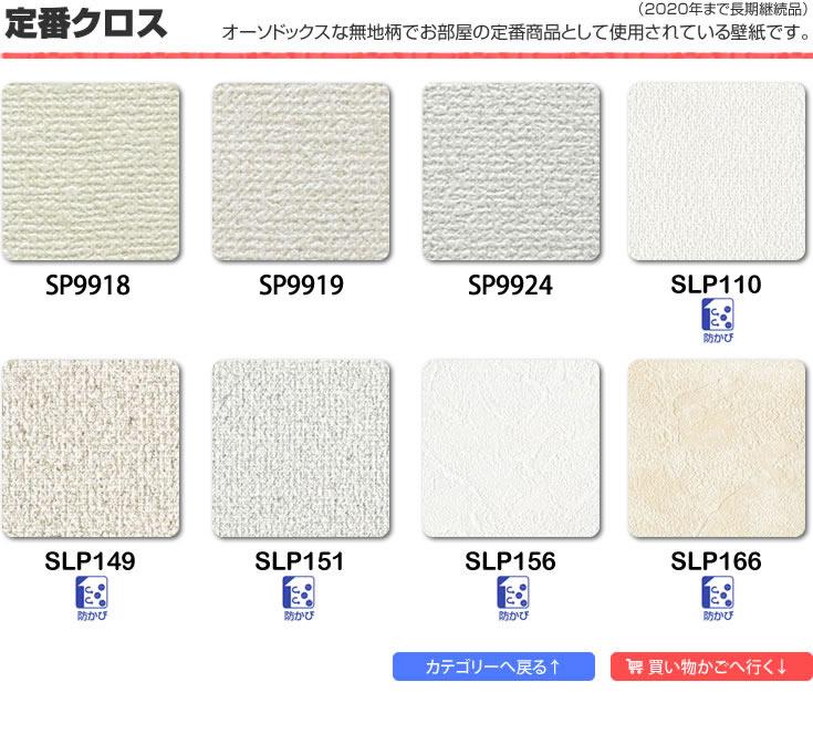 定番クロス一覧 オーソドックスな無地柄でお部屋の定番商品として使用されている壁紙です。