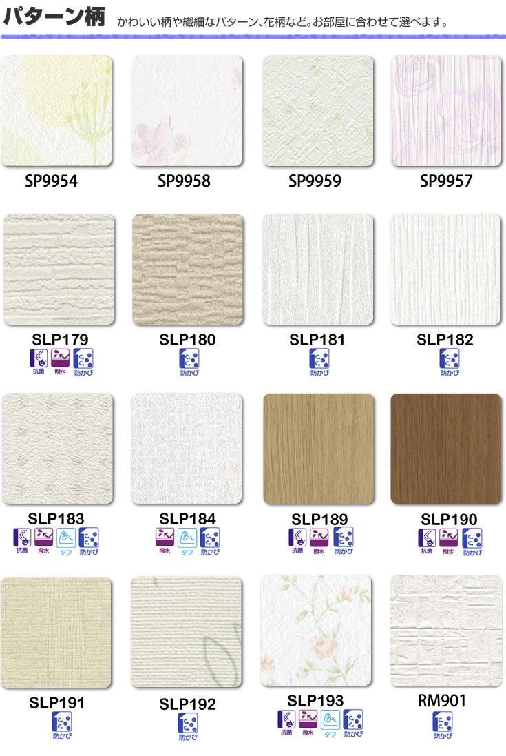 パターン柄一覧 かわいい柄や繊細なパターン、花柄など。お部屋に合わせて選べます。