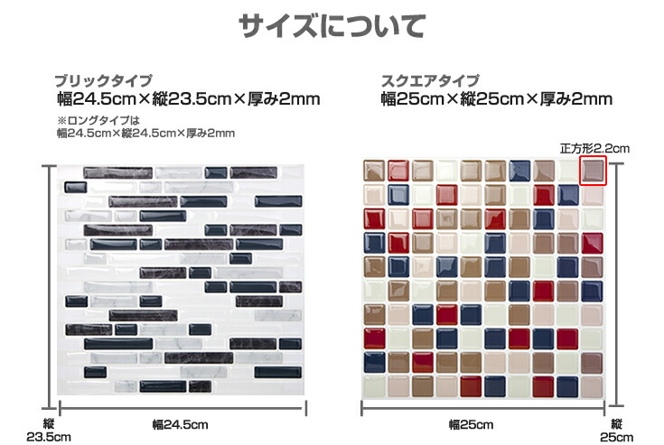 【防水・耐熱】モザイクブリックタイルシールのサイズについて