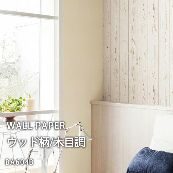 シンコールBIGACE 2016-2018 生のり付き壁紙(クロス)