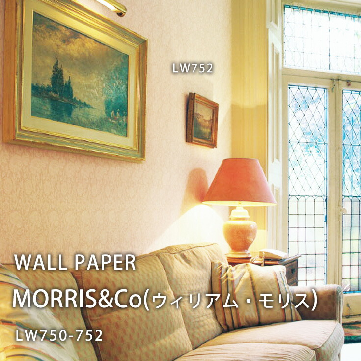 リリカラ WILL 2014-2017 リリカラ 壁紙(クロス) LW750 MORRIS&Co(ウィリアム・モリス) カラーイメージ