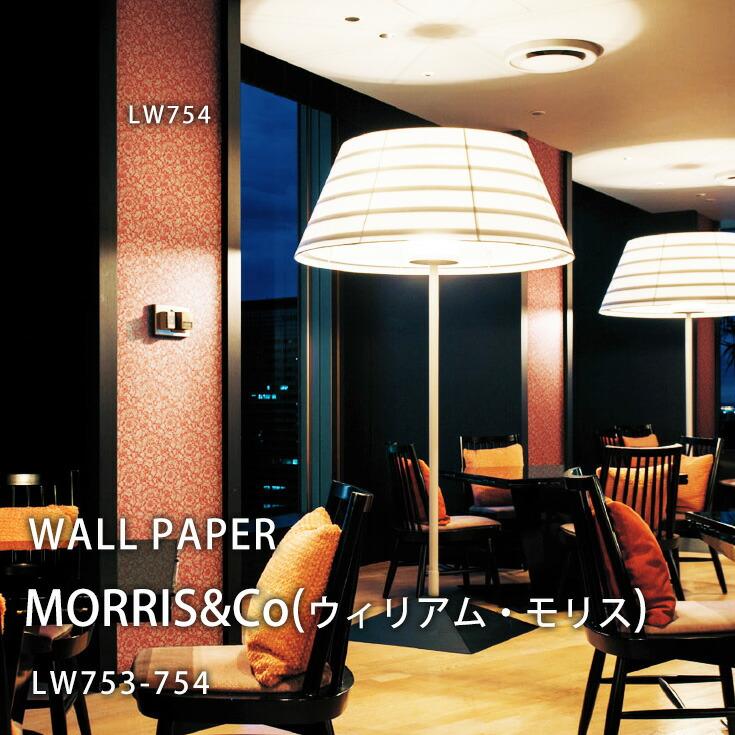 リリカラ 壁紙(クロス) LW753 MORRIS&Co(ウィリアム・モリス) カラーイメージ