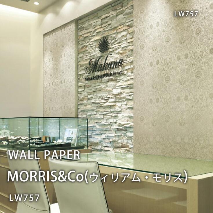 リリカラ 壁紙(クロス) LW757 MORRIS&Co(ウィリアム・モリス) カラーイメージ