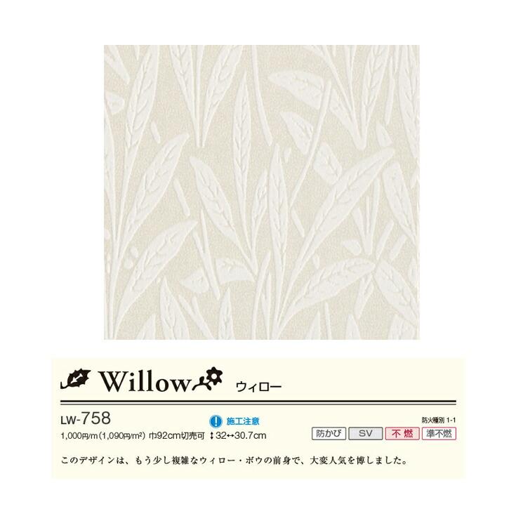リリカラ 壁紙(クロス) LW758 MORRIS&Co(ウィリアム・モリス) カラーイメージ