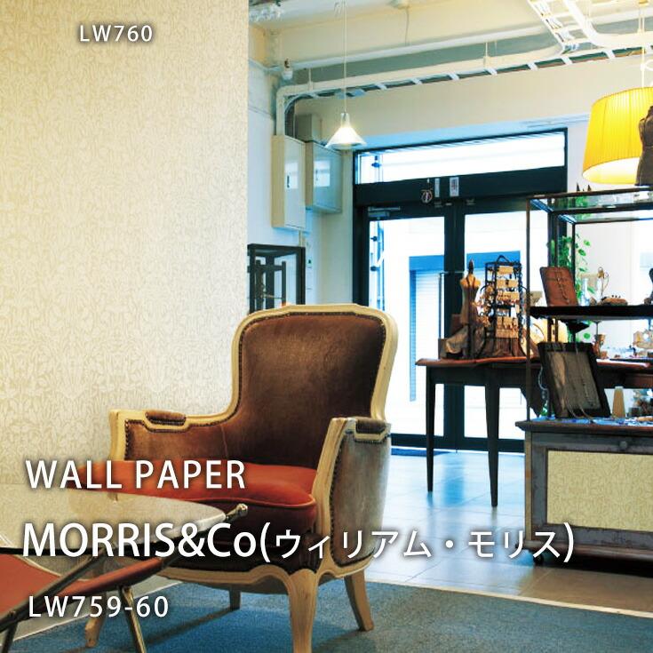 リリカラ 壁紙(クロス) LW759 MORRIS&Co(ウィリアム・モリス) カラーイメージ