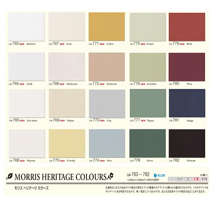 リリカラ 壁紙(クロス) LW763 MORRIS&Co(ウィリアム・モリス) カラーイメージ