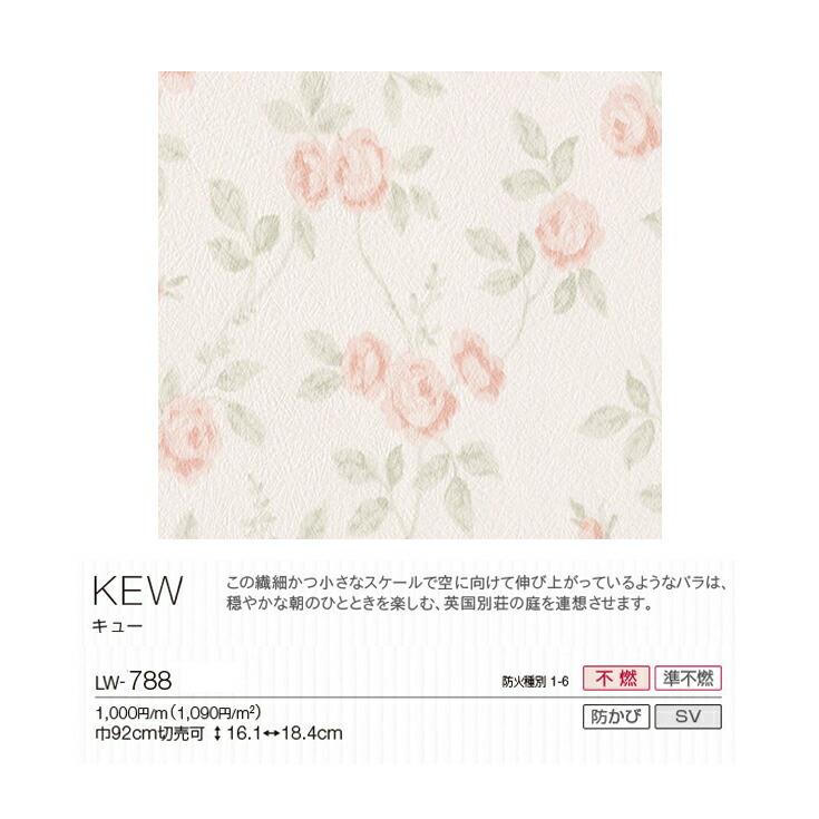 リリカラ 壁紙(クロス)LW788 English Anthology-Floral-(マイケル・パリー) カラーイメージ