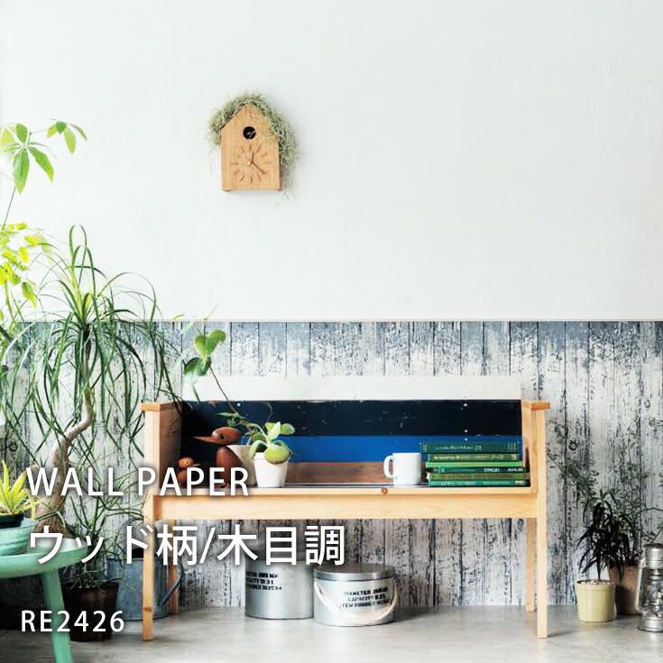 サンゲツリザーブ1000 2016-2018 生のり付き壁紙(クロス)