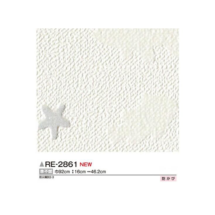 サンゲツFINE1000 2015-2017 生のりなし壁紙(クロス)