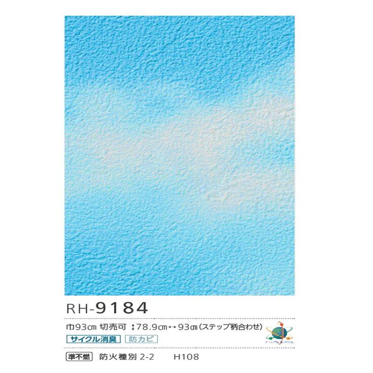 ルノンHOME2015-2017 生のり付き壁紙(クロス)