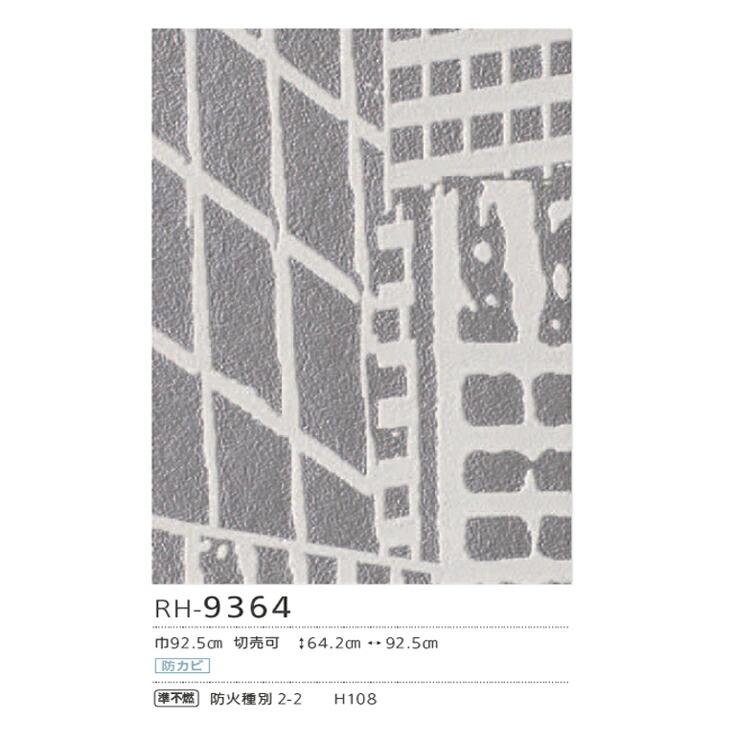 ルノンHOME2015-2017 のりなし壁紙(クロス)