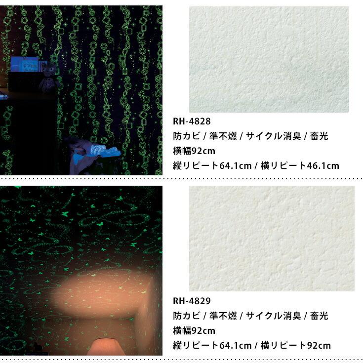 壁紙(クロス)蓄光柄