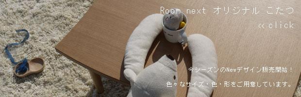 Room next オリジナルこたつ