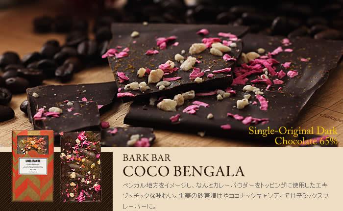 UNELEFANTE BARK BAR チョコレート