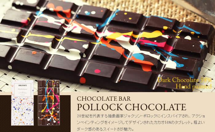 UNELEFANTE CHOCOLATE BAR