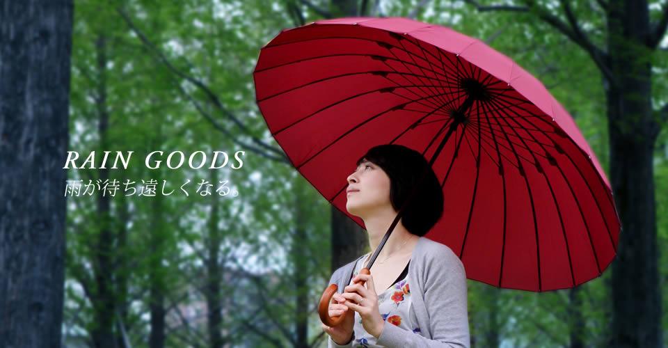 RAIN GOODS 雨が待ち遠しくなる