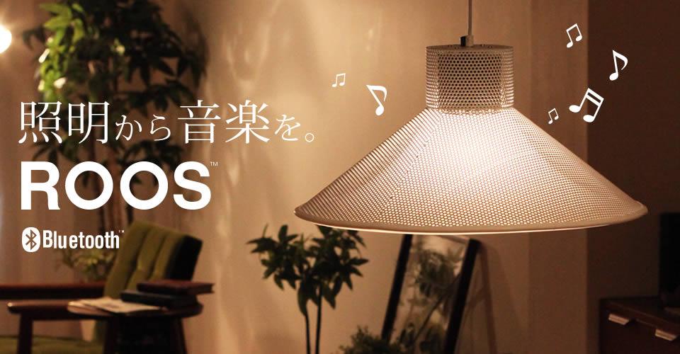 照明から音楽を。 ROOS Bluetooth