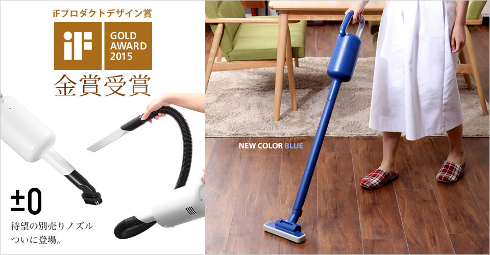 iFプロダクトデザイン賞金賞受賞 ±0(プラスマイナスゼロ)Cordless Cleaner Y010 30Wのハイパワー。