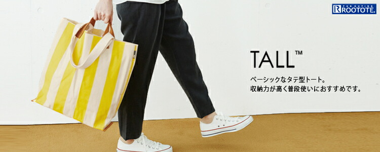 ROOTOTE [ TALL ]