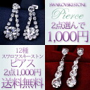 Pierce ladies ' Swarovski earrings long cheap simple gorgeous wedding wedding bridal wedding party invited Parties presentation of graduation ceremony entrance ceremony concert party party wedding party pierce earring