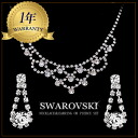 Swarovski necklace earrings earrings set ladies wedding wedding bridal wedding party parties dress presentation party concert graduation ceremony entrance ceremony luxury accessories jewelry set for