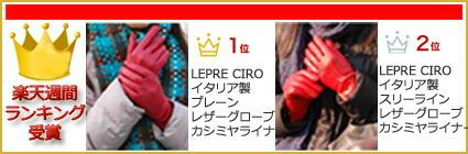 イタリア製・グローブ・革手袋